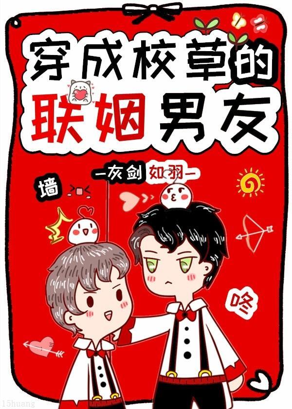 穿(chuan)成校(xiao)草(cao)的聯姻男友[穿(chuan)書(shu)]